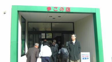 まごの店 入り口2