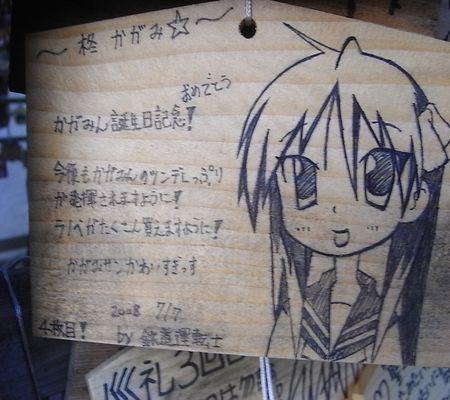 az space hiyagi kagami 4maime 20080707