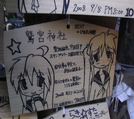 az space izumi konata hiyagi kagami 7maime  20080827