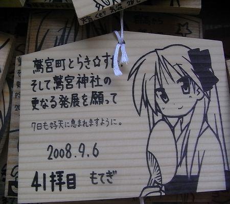 motegi ema lucky star hiragi kagami 41maime 20080906