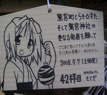 motegi ema lucky star hiragi tsukasa 42maime 20080907