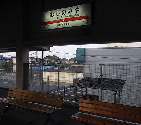 saitama ken tobu isesaki line washimiya sta home 20080914