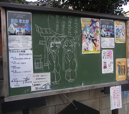 saitama ken washimiya lucky star info kokuban  20080914