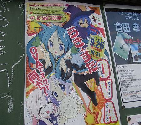 saitama ken washimiya lucky star ova cm  20080914 02