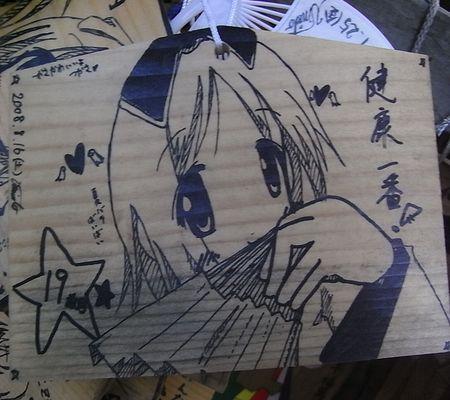 umiato tsukasa 20080816 19maime