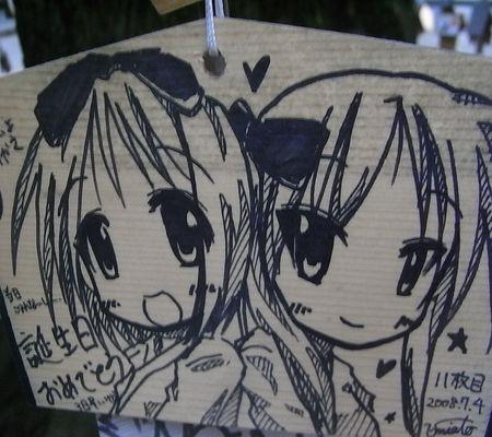 umiato tsukasa kagami 20080704 11maime