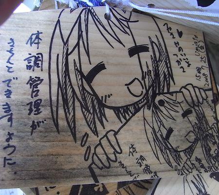 k-umiato hiragi tsukasa 15maime 20080725