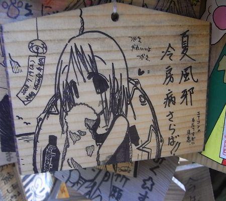 k-umiato hiragi tsukasa 14maime 20080719