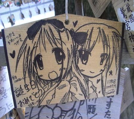 k-umiato hiragi tsukasa 11maime 20080704