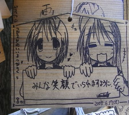 k-umiato hiragi tsukasa 8maime 20080617
