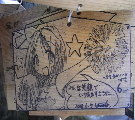 k-umiato hiragi tsukasa 6maime 20080605