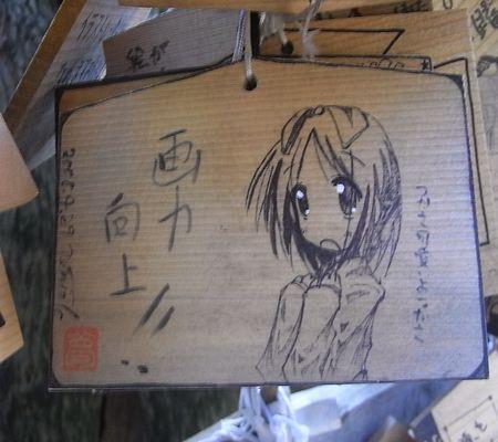 k-umiato hiragi tsukasa    --maime 20080929