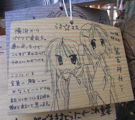 hiragi kagami hiragi tsukasa etc 20080915