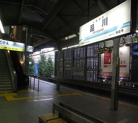 keikyu shinagawa 01 (20081026)