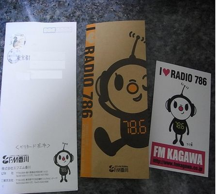 FMkagawa qsl radio tt 2008