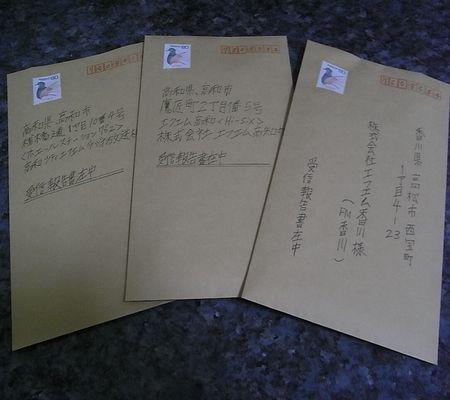 radio bcl shikoku  20080825-0827 radio report travel 001