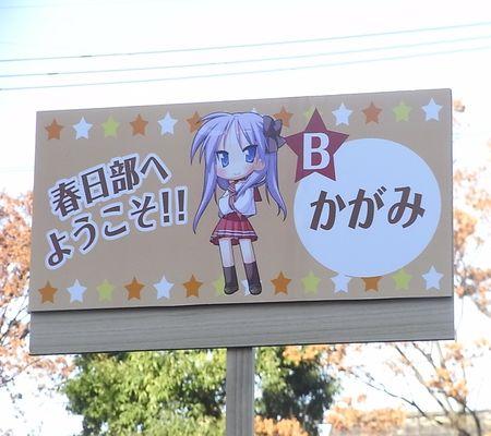 kagami b line 20081122 kasukabe cci shokokai 001