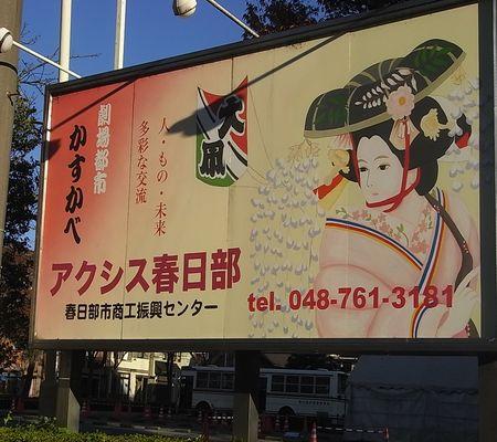 kasukabe shokokai mae 20081122 02