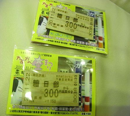 lucky star hoshi matsuri ticket train 20081122 01