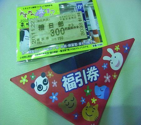 lucky star hoshi matsuri ticket train 20081122 02