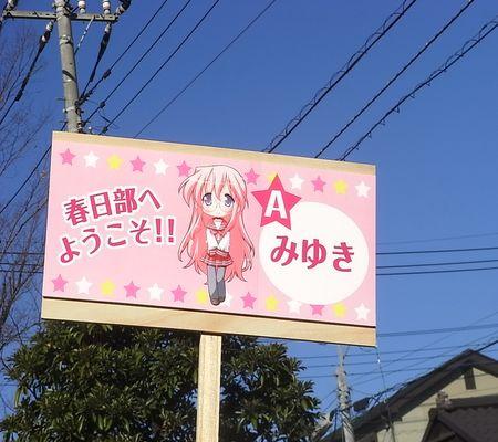 miyuki a line 20081122 kasukabe cci shokokai 001