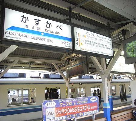 tobu noda line kasukabe sta 01 20081122
