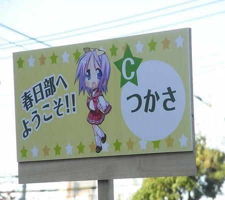 tsukasa c line 20081122 kasukabe cci shokokai 001