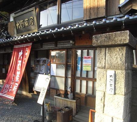 oonishi chaya front 20081122 001