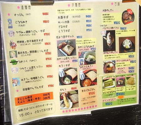 oonishi chaya front lucky star foods menu 20081122 002
