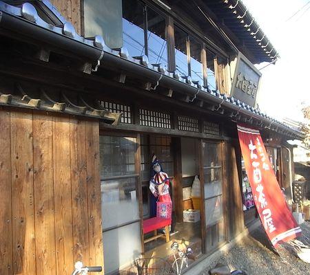 oonishi chaya front 20081122 004