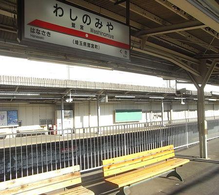 tobu isesaki washimiya sta home 20081122 daytime 1405