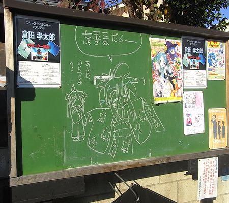 washimiya jinjya mae kokubann 20081122 lucky star shichigosan