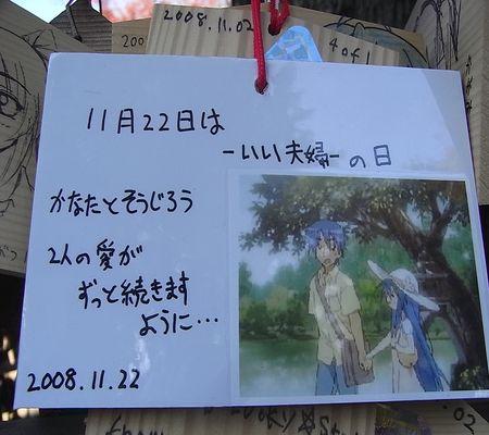 izumi soujiro kanata lucky star ema etc 20081122
