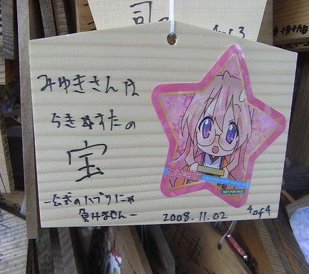 lucky star ema miyuki 4of4  20081102
