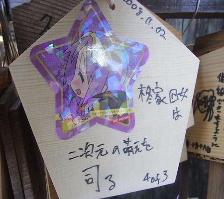 lucky star ema tsukasa 4of3  20081102