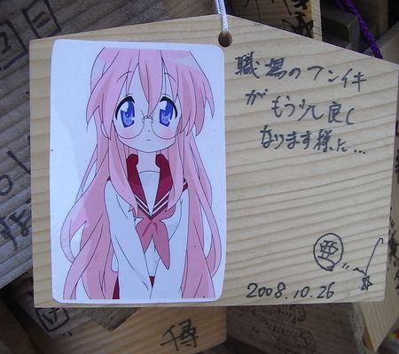 lucky star ema miyuki  etc 01 20081026