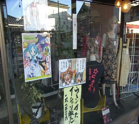 washimiya cho  shouten gai narita shop lucky star 20081122 02