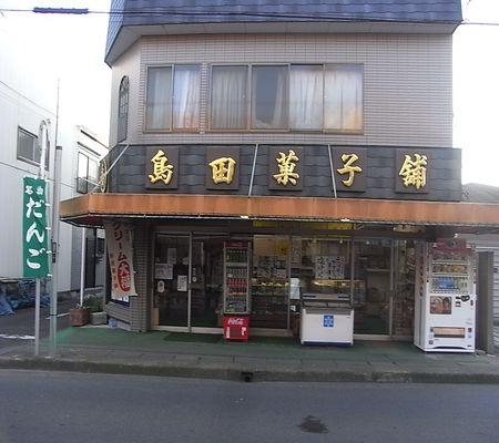 shimada kashi tenpo 20081122 lucky star 01