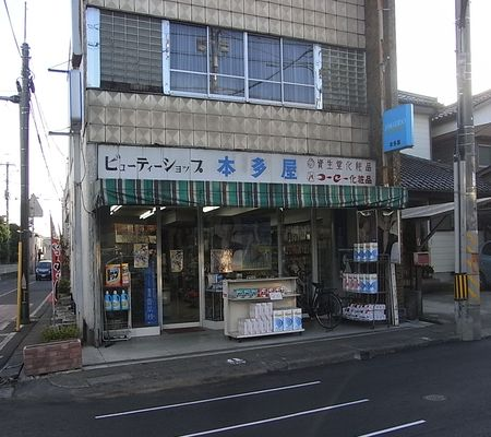 hon washimiya cho shoutengai  20081122 01