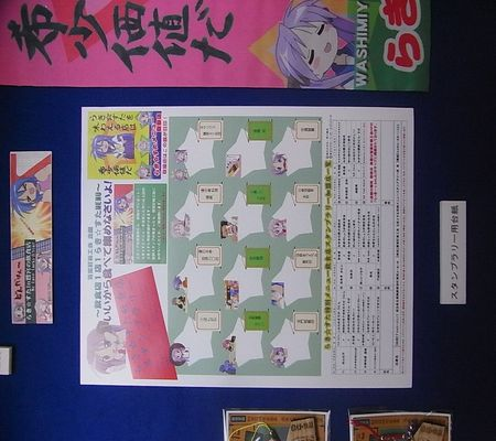 washimiya cho kyoudo 20081122 005
