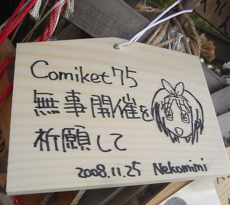 hiragi tukasa etc ema comiket75 20081125