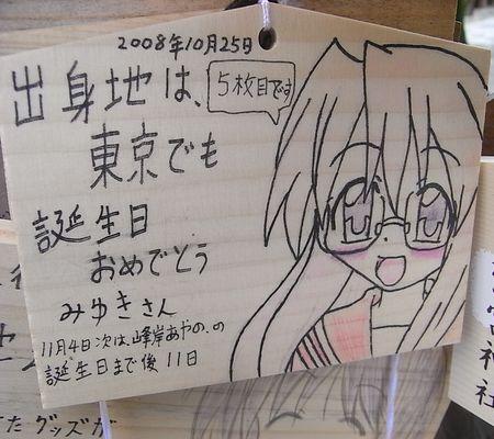 utsunomiya  A  ema 5maime 20081025