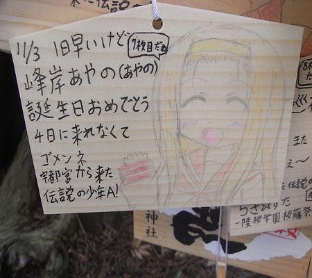 utsunomiya  A  ema 7maime 20081103