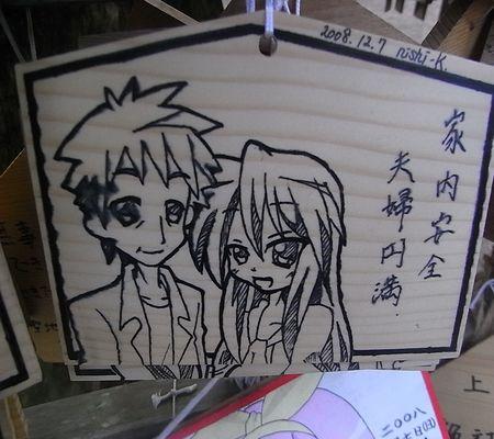 nishi-k  20081207 hiragi fuufu