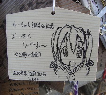 20081220 yutaka birthday luckystar ema etc by take4