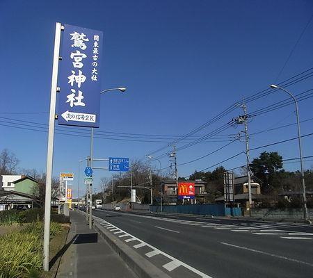 kendou saitma kurihashi line 002 washimiya jinjya info 20081231