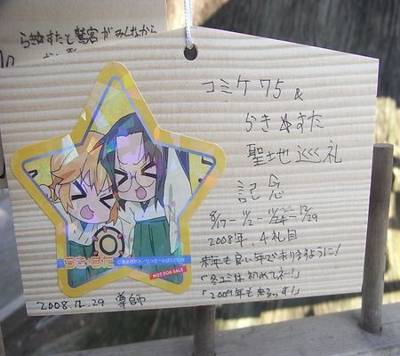 lucky star  hiyori  patei 20081229 sticker star type ema