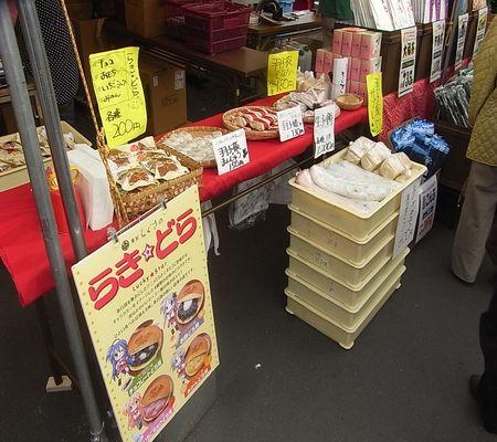 kasukabe eki higashi exit event 20081222 lucky dora 005