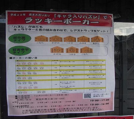 lucky poker info  20081222 002