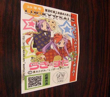 lucky star hazure chara kagami black